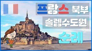 Download 제4회 프랑스 북부와 솔렘수도원 미니시리즈 순례 Video