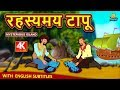 Download रहस्यमय टापू - Hindi Kahaniya for Kids | Stories for Kids | Moral Stories | Koo Koo TV Hindi Video