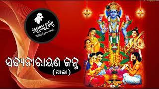Download SATYANARAYANA JANMA SuperHit Pala Video
