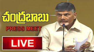 Download LIVE - Chandrababu Naidu Press Meet LIVE From NTR Bhavan Amaravati | TDP LIVE | Vaartha Vaani Video