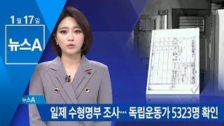 Download 일제 수형명부 조사…독립운동가 5323명 확인   뉴스A Video