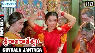 Download Sri Raja Rajeshwari Movie | Guvvala Jantaga Video Song | Ramya Krishna | Ramki | Shemaroo Telugu Video