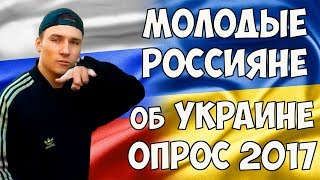 Download Российская молодежь об Украине 2017 / Россияне об Украине и украинцах. Video