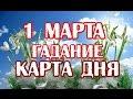 Download Гадание на 1 марта 2017 года на ТАРО - КАРТА ДНЯ Video