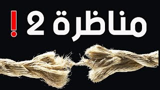 Download مناظرة جبارة 2 | المعتزلة Vs أحمد بن حنبل ! Video