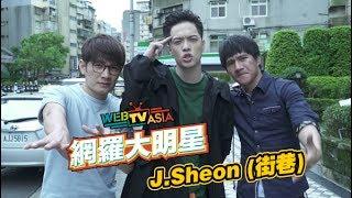 Download WebTVAsia 網羅大明星 #14【J.Sheon街巷】這樣的FreeStyle,你聽過嗎?! Video
