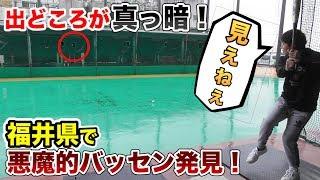 Download 球の出どころが見えない…SB和田投手を体感できる悪魔的バッセン!in福井県 Video