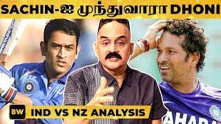 Download ஓட ஓட விரட்ட Dhoni Ready! - India vs New Zealand Super Fun Talk | Micro Video
