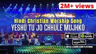 Download YESHU TU JO CHHULE MUJHKO - An amazing Christian Worship song in Hindi recorded live in India! Video