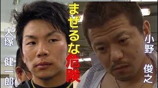 Download 別府競輪 決勝 因縁の対決!? 小野俊之 大塚健一郎選手 (過去ダイジェスト有り) Video