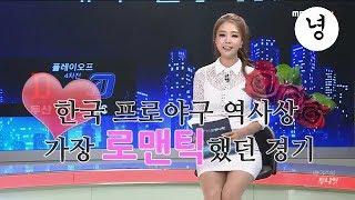 Download 한국 프로야구 역사상 가장 로맨틱한 경기 Video