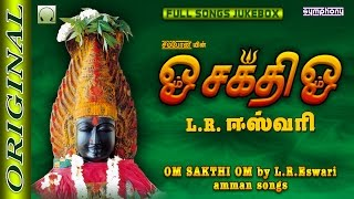 Download Om Sakthi Om | L.R.Eswari | Amman songs | Full song Jukebox Video