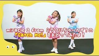 Download miracle² from ミラクルちゅーんず!の「Catch Me」をおどってみたよ! Video