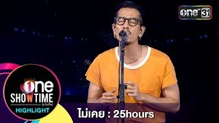 Download ไม่เคย : 25hours | Highlight | one Showtime | 1 ก.ค. 61 | one31 Video