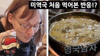 Download 상다리 부러지는 한국식 생일상 받고 깜놀한 영국엄마!! (ft. 미역국, 갈비찜, 갈치구이!) Video