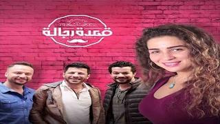 Download قعدة رجالة | الحلقة الـ 5 الموسم الأول | مي عز الدين | الحلقة كاملة Video