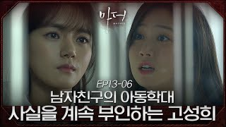Download Mother 과거 ′진실′을 두고 대립하는 고성희-고보결 180307 EP.13 Video