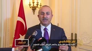 Download الحصاد - لغز خاشقجي.. أنقرة تتهم الرياض بعدم التعاون في التحقيق 🇸🇦 🇹🇷 Video