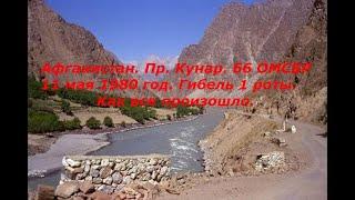 Download Афганистан. Пр. Кунар 11 мая 1980 год. Как все произошло. Video