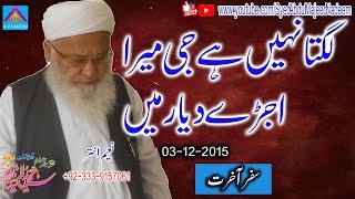 Download Syed Abdul Majeed Nadeem Rehmat Ullah Aleh ka Safer-e-Aakhirat - 3rd December 2015 Video