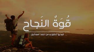 Download قوة النجاح - فيديو تحفيزي رياضي بصوت د.ابراهيم الفقي. Video