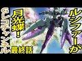 Download 【衝撃】Gのレコンギスタ最終話ルシファーが月光蝶! Video