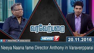 Download Neeya Naana fame Director Anthony in Varaverpparai   News7 Tamil Video