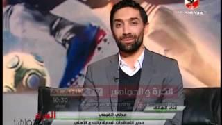Download عدلى القيعى يكشف اسرار وكواليس صفقه اسلام الشاطر Video
