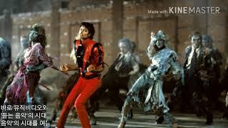 Download 마이클 잭슨의 등장으로 팝 음악에 생긴 변화들 Video