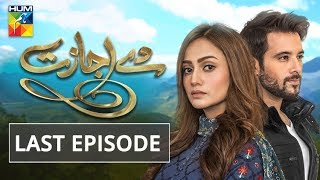 Download De Ijazat Last Episode HUM TV Drama 15 May 2018 Video