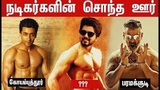 Download யார் தமிழன்? | Actors Native place? | Suriya ngk| Sarkar Vijay| Thala Viswasam| Bigboss 2 promo Video