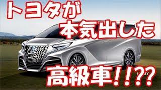 Download トヨタが本気出した高級車!!?? Video