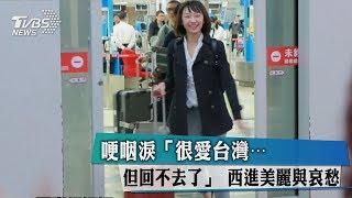 Download 《人才去哪兒》哽咽淚「很愛台灣⋯但回不去了」 西進美麗與哀愁 Video