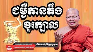 Download ជម្ងឺតានតឹងខួក្បាល, គូ សុភាព, Kou Sopheap 2018, Kou Sopheap Dhamma Talk, Khmer Buddhist Network Video