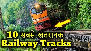Download दुनिया के 10 सबसे खतरनाक रेलवे ट्रैक, भूलकर भी मत जाना यहाँ | 10 Most Dangerous Railway Tracks Video