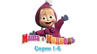 Download Маша и Медведь - Маша и Медведь - Все серии подряд (1-6 серии) Video