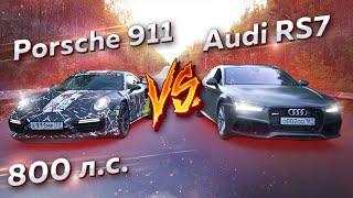 Download 800 л.с. Porsche 911 vs 800 л.с. Audi RS7 Video