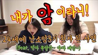 Download 24살에 난소암3기 환자가 된 이야기 (+꼬실이 소개) [암환자뽀삐] Video