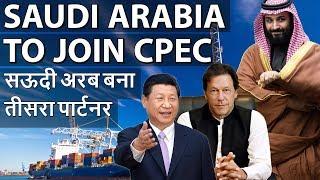 Download Saudi Arabia to Join CPEC सऊदी अरब भी जुड़ेगा CPEC से - Current Affairs 2018 Video