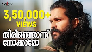 Download Thirinjonnu Nokkamo│തിരിഞ്ഞൊന്ന് നോക്കാമോ │Shafi Kollam New Song│Kalalayam 3│Gallery Vision Video