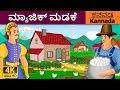 Download ಮ್ಯಾಜಿಕ್ ಮಡಕೆ | Magic Pot in Kannada | Kannada Stories | Kannada Fairy Tales Video