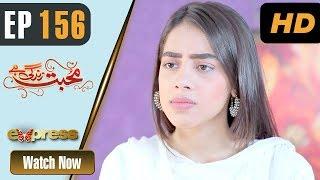 Download Pakistani Drama | Mohabbat Zindagi Hai - Episode 156 | Express Entertainment Dramas | Madiha Video
