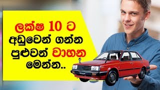 Download ලක්ෂ 10 ට අඩුවෙන් මිලදීගත හැකි වාහන මෙන්න - Vehicle Prices in Sri Lanka Video