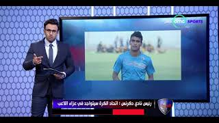 Download مقدمة إبراهيم فايق عن وفاة ″ حامد مهدي ″ لاعب دكرنس - الحريف Video