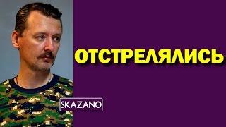 Download Игорь Стрелков 02.12.2016 Video