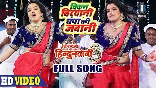 Download Chicken Biryani Champa Ki Jawani | Full Song | NIRAHUA HINDUSTANI 3|Dinesh Lal Yadav,Aamrapali Dubey Video