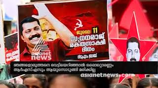 Download Akash Thillankeri kolavili prakadanam |Blood on Kannur streets | കണ്ണീരൊടുങ്ങാത്ത കണ്ണൂര്‍ Video