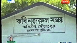 Download Comilla Nazrul- Diganta tv Video