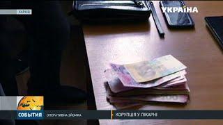 Download У Харкові затримали лікаря-хабарника Video