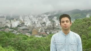 Download 別府温泉の男達「留学生」篇 Video